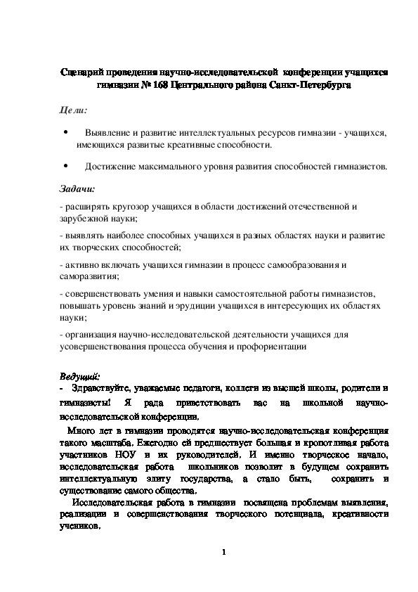 Сценарий проведения научно-исследовательской  конференции учащихся гимназии № 168 Центрального района Санкт-Петербурга