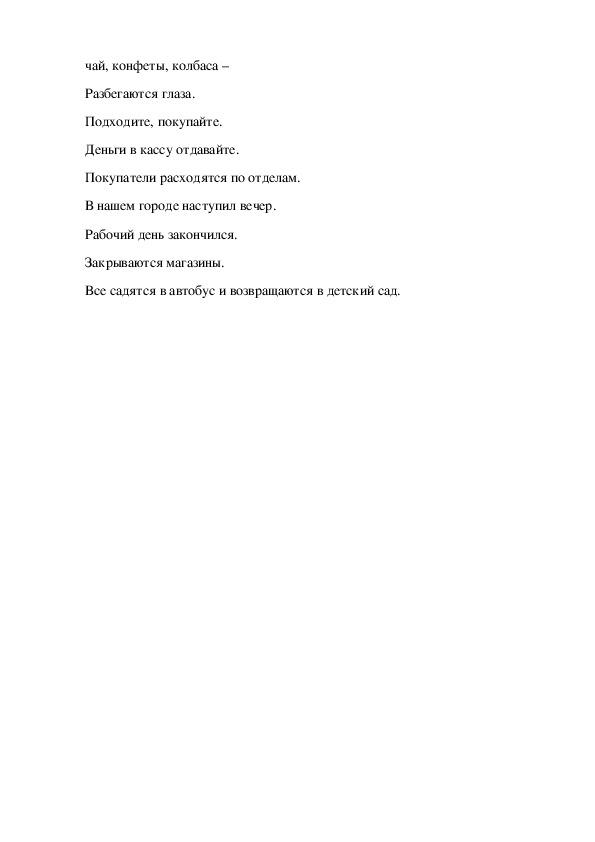 Конспект интегрированной НОД в старшей группе  «Путешествие в стеклянный город»