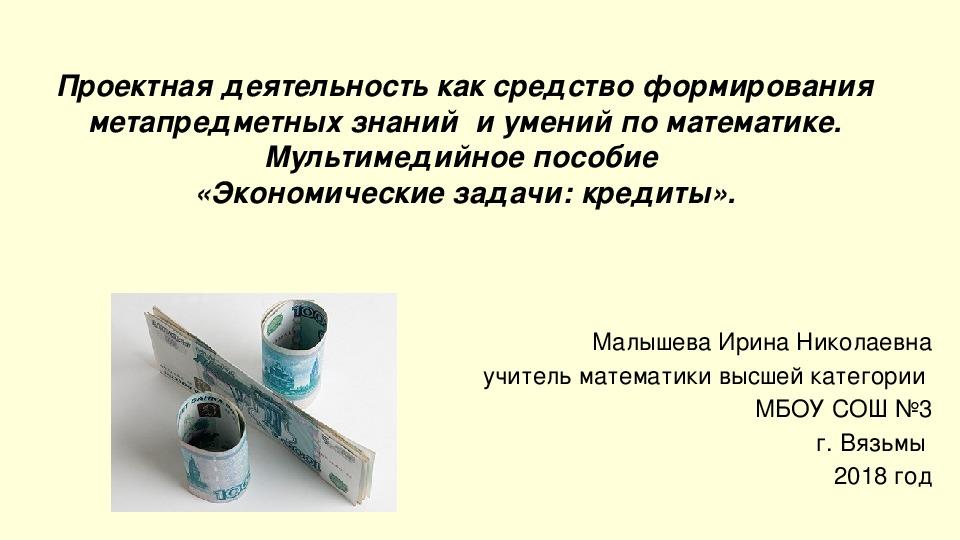 Кредит 4000000 рублей