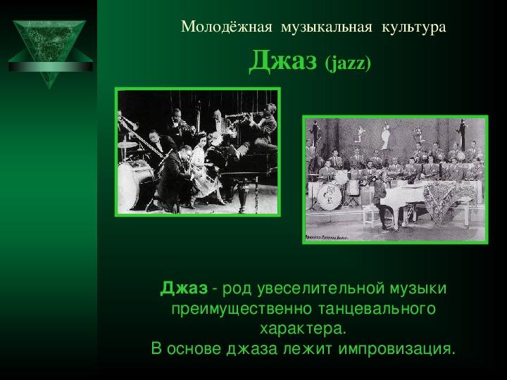 Презентация по музыке. Тема урока: МОЛОДЁЖНАЯ МУЗЫКАЛЬНАЯ КУЛЬТУРА (7 класс).