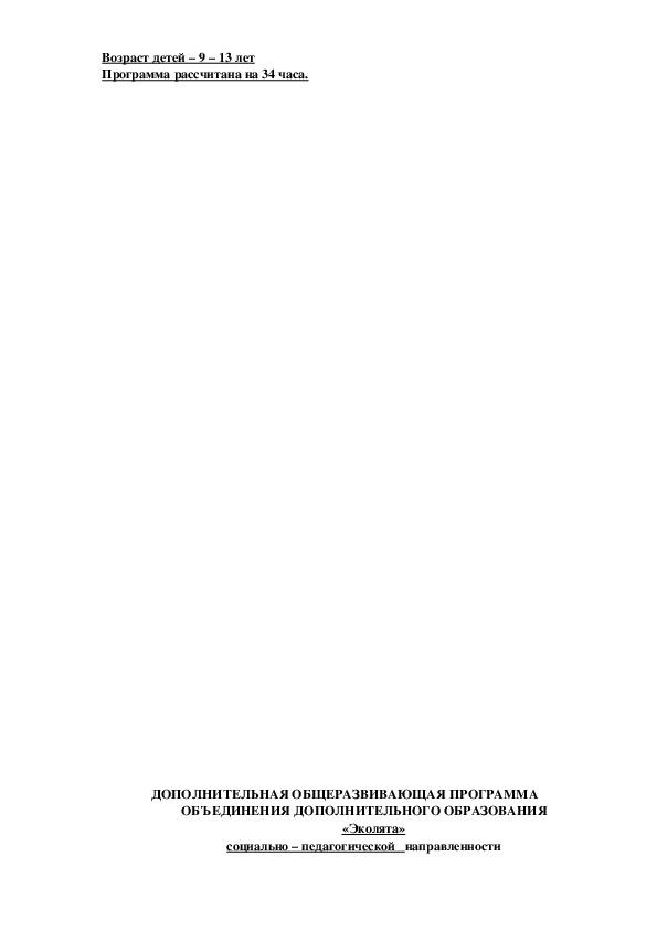 ПРОГРАММА ОБЪЕДИНЕНИЯ ДОПОЛНИТЕЛЬНОГО ОБРАЗОВАНИЯ «Эколята» социально – педагогической   направленности