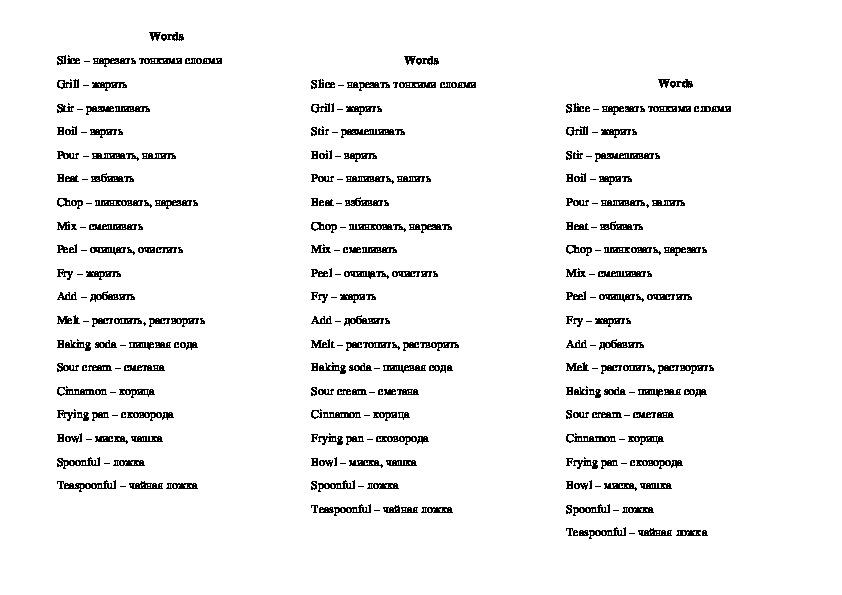 """Технологическая карта урока английского языка 6 класс """"Речевые умения: приготовление еды"""""""