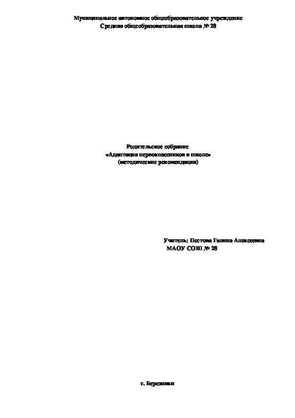"""Родительское собрание """"Адаптация первоклассника в школе (методические рекомендации)"""""""