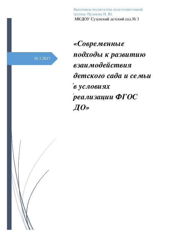 """Доклад """"Взаимодействия детского сада и семьи"""""""