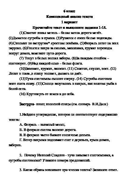"""Дидактические материалы """"Анализ текста в формате ОГЭ""""(6 класс)"""
