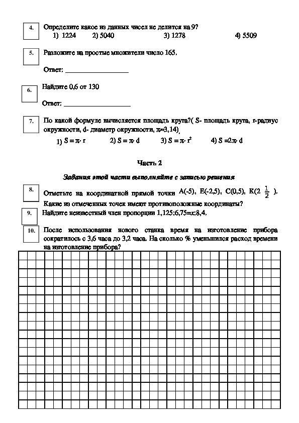 Итоговая проверочная работа по курсу математики  (6 класс, математика)