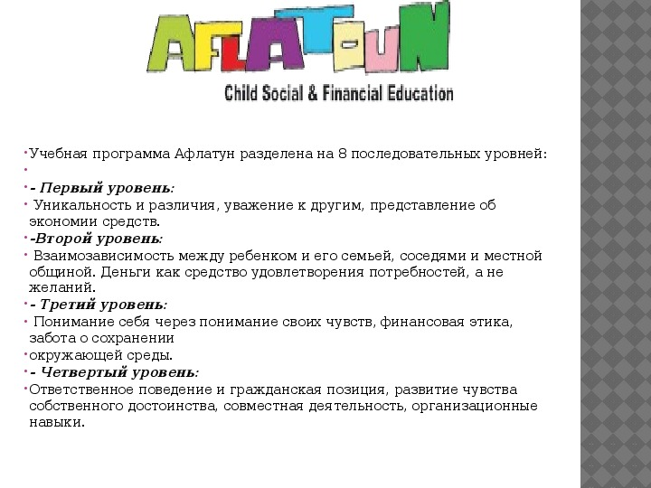 """Педагогический проект """"Социальное и финансовое образование учащихся начальной школы"""""""