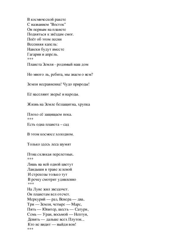 """Проект """"Удивительный мир космоса"""""""