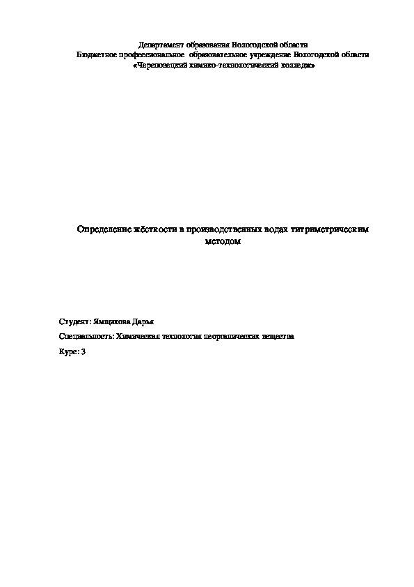 Определение жёсткости производственных вод титриметрическим методом