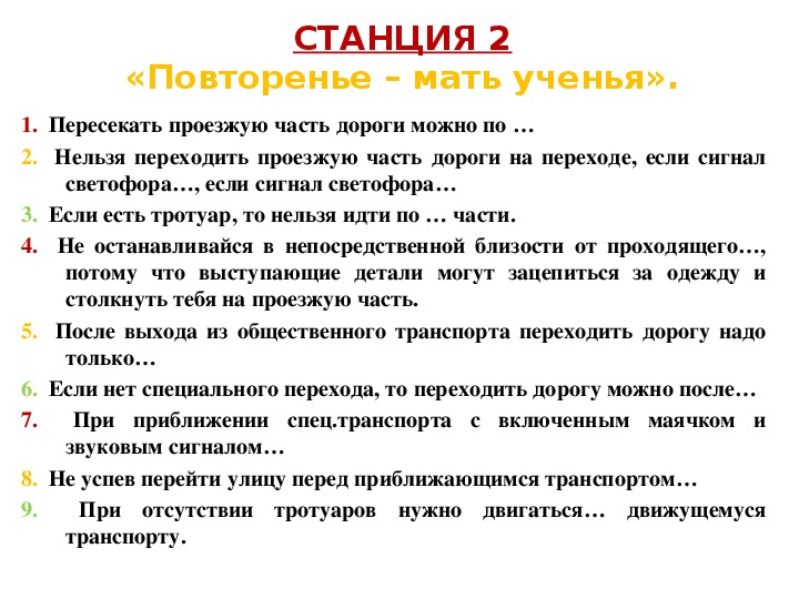 "Презентация  по ОБЖ на тему ""Улица полна неодиданностей"" (5 класс)"