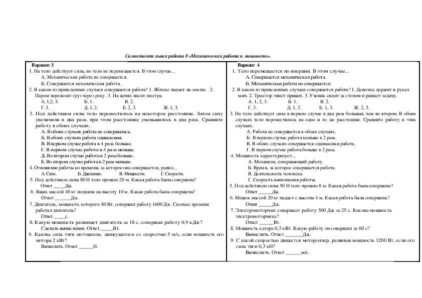 """Тематический тест по физике 7 класс """"Механическая работа и мощность"""""""