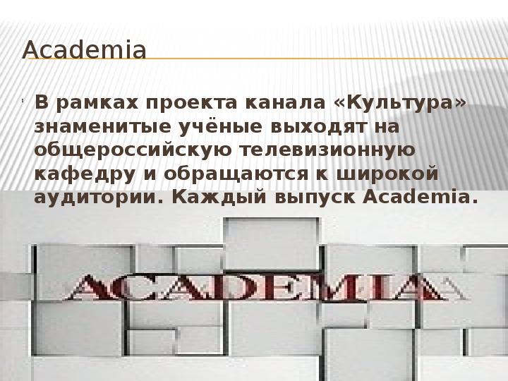 """Презентация I Региональной конференции """"Научно - исследовательская работа в цифровом пространстве"""" на тему """"Развитие платформ для цифрового образования"""""""