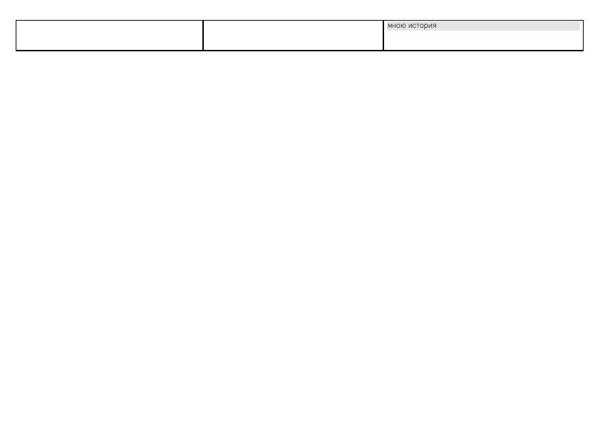 """Практическая работа по русскому языку в 11 классе по теме """"Н - НН в разных частях речи"""""""