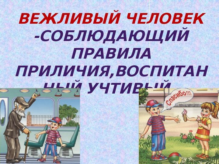 """Открытый урок по литературному чтению """"Волшебное слово"""" В. Осеева (2 класс)"""