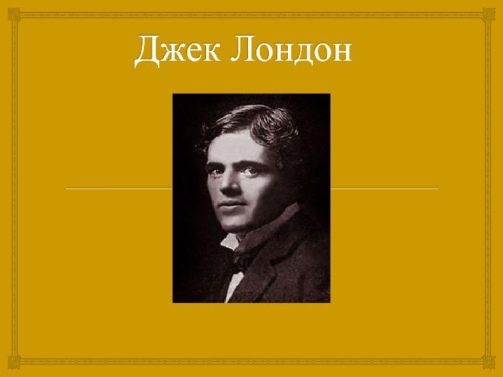 Тема урока: Краткие сведения о Джеке Лондоне. «Северные рассказы».