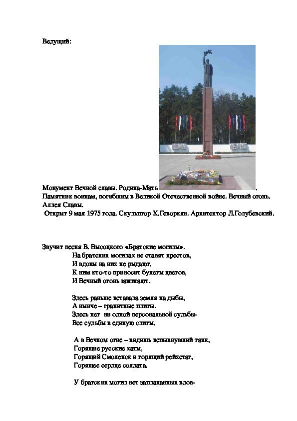 Разработка урока Мужества, посвящённого памяти героев-земляков, погибших в Великой Отечественной Войне