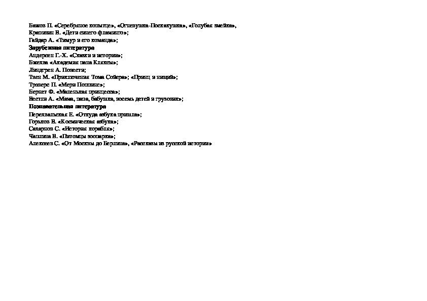 Рабочая программа внеурочной деятельности в мире книг (1-4 класс)