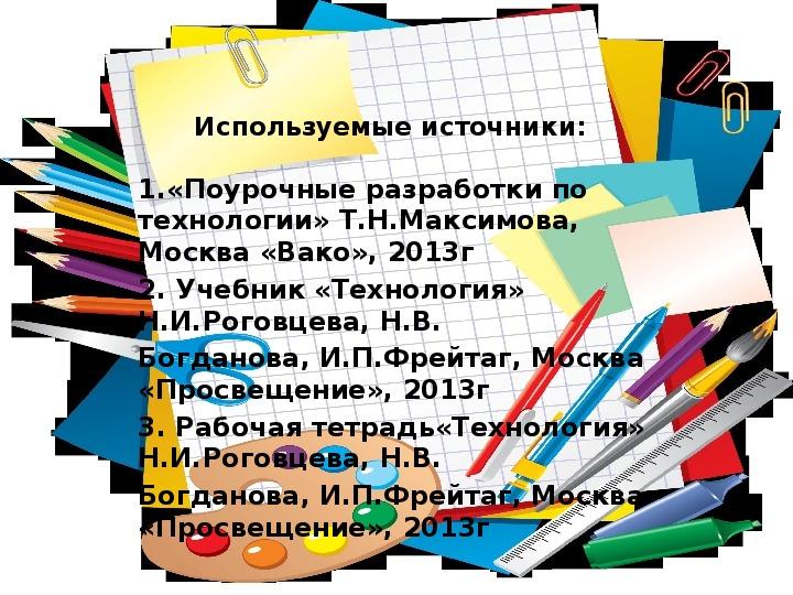 """Презентация к уроку технологии """"Памятки и правила для работы на уроке технологии"""" (1 класс)"""