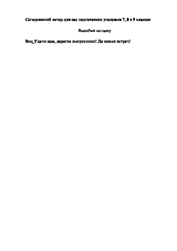"Сценарий праздника на вечер встречи выпускников ""Вечер встречи школьных друзей"""