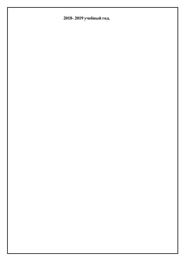 АДАПТИРОВАННАЯ РАБОЧАЯ ПРОГРАММА                                        по коррекционно-развивающим курсам   «Ритмика»  составлена по программе курса «Школа России»  под редакцией Чибрикова-Луговская А.Е.