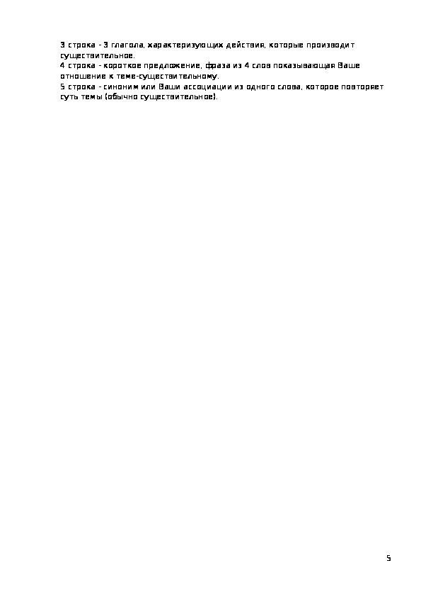 """Конспект урока по русскому языку на тему """"Употребление причастий и деепричастий"""" (6 класс)"""