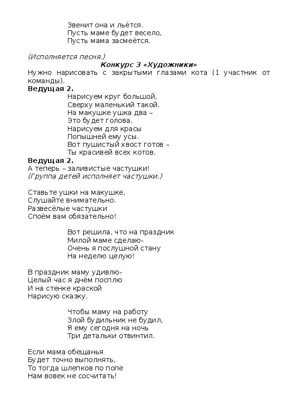 """Методическая разработка семейной развлекательной игры, посвященной женскому Дню 8 Марта """"Праздник умниц и красавиц"""""""