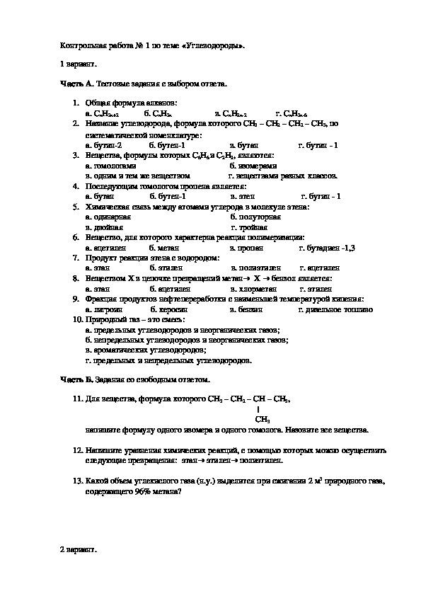 """Контрольная работа по теме """"Углеводороды"""". (10 класс, химия)"""