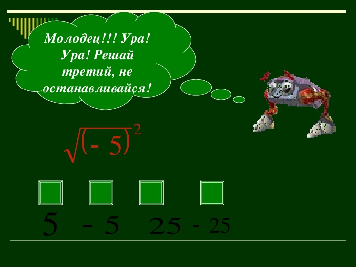 План- конспект  открытого урока по теме:  «Применение свойства квадратного корня из степени при выч