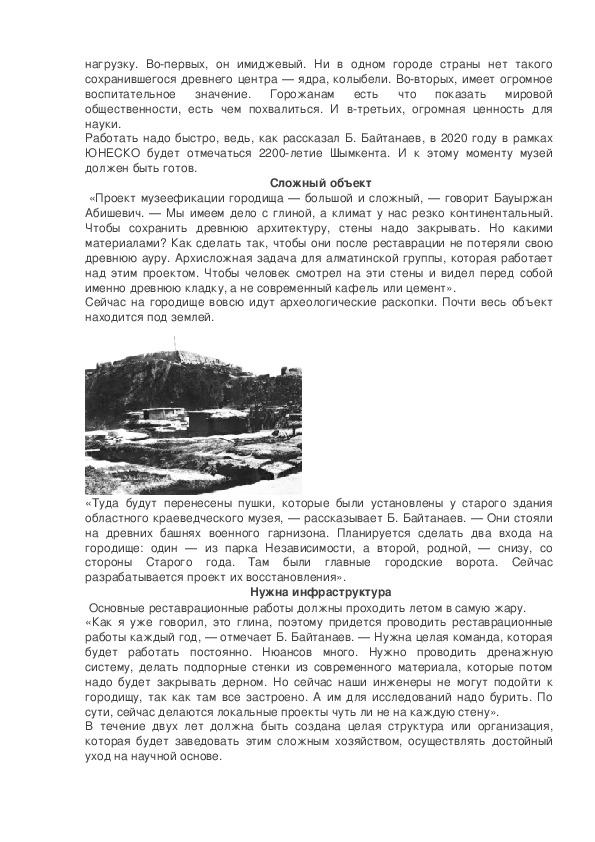 """Материал к уроку по краеведению Туркестанской области по теме:""""Мой край на страницах публицистики"""""""