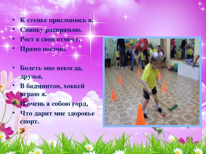 "Презентация физкультурного уголка ""Здоровячок  Олимпийчик"" (средняя группа)"