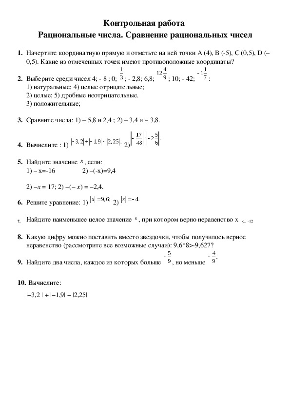 Контрольная работа Сравнение рациональных чисел. 6 класс