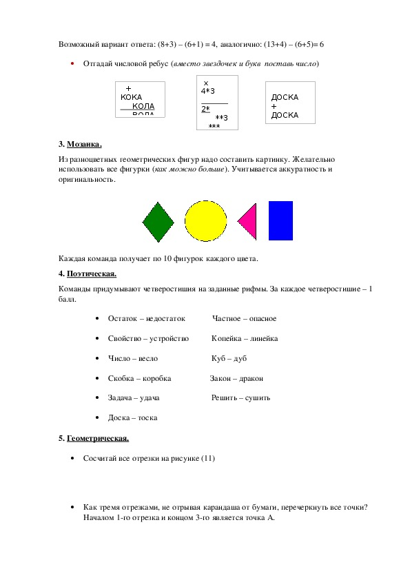 Игра «Веселый математический поезд»