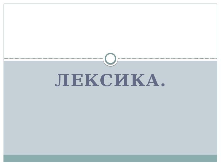 """Презентация к уроку  русского языка в 6 классе  """"Лексика. Обобщение"""""""