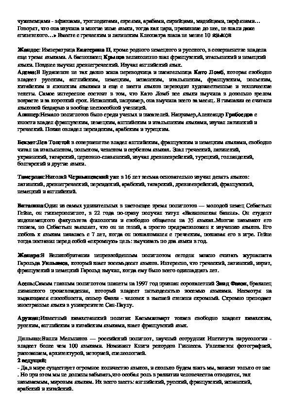 Сценарий торжественной линейки ,посвящённой дню языков народа Казахстана