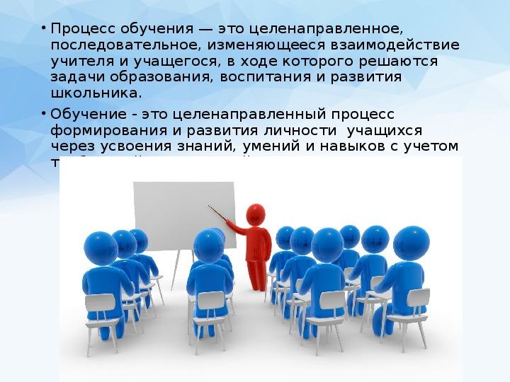 Обучение как средство формирования личности в целостном педагогическом процессе