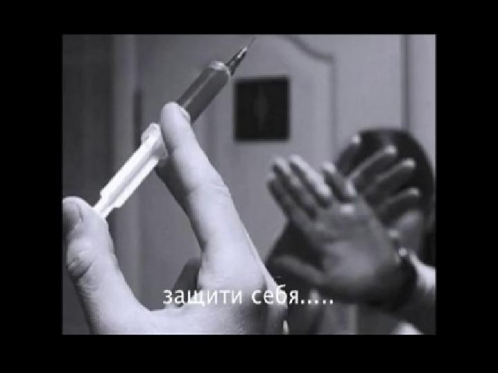 """Презентация на тему """"Профилактика наркомании"""""""
