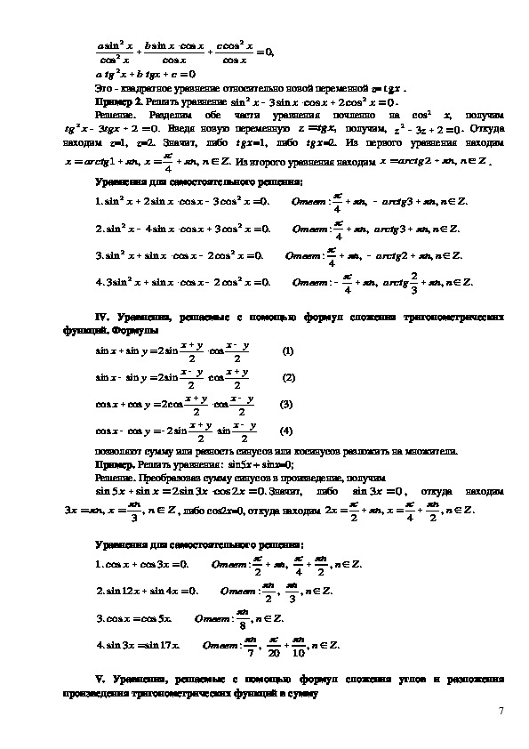 """Методическое пособие по алгебре и началам анализа """"Способы решения тригонометрических уравнений"""""""