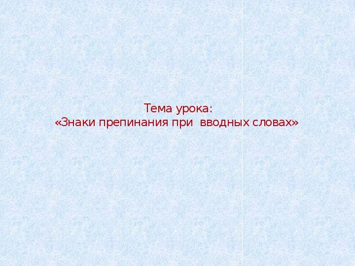 """Электронное приложение к уроку """"Знаки препинания при вводных словах"""" (11 класс, русский язык)"""