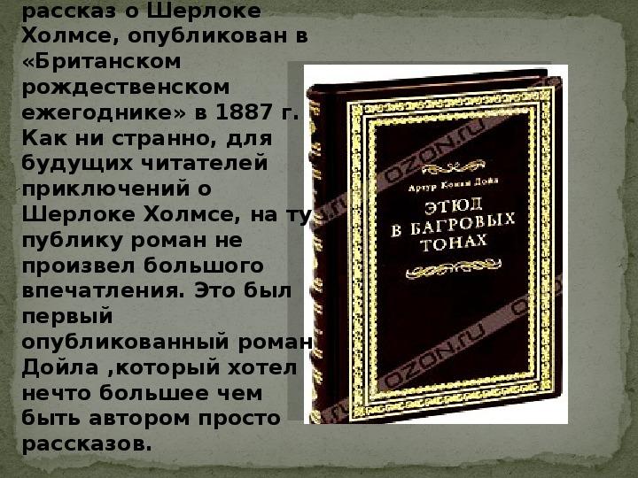 Презентация по литературному чтению А. К. Дойл «Шерлок Холмс» в 6 классе.