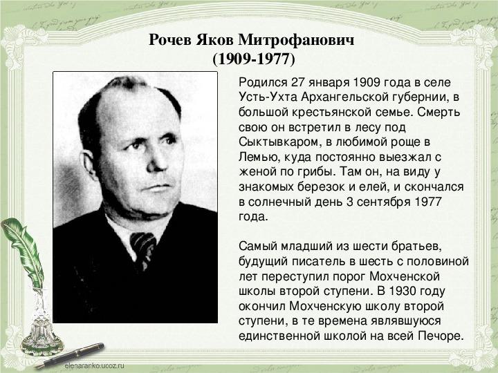 Рочев Яков Митрофанович