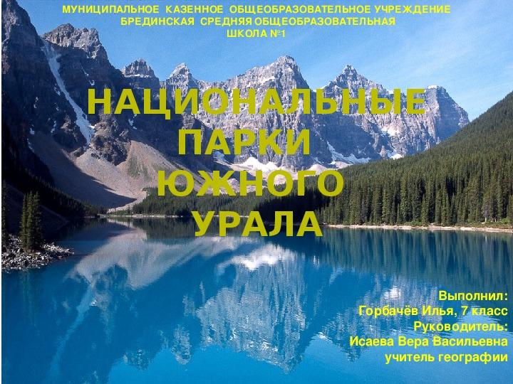 Национальные парки Южного Урала