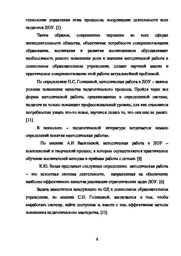"""Исследовательская работа на тему """"Система координации деятельности специалистов ДОУ по приоритетному направлению"""""""