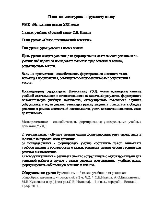 """Конспект урока по русскому языку на тему: «Связь предложений в тексте"""" (2 класс)"""