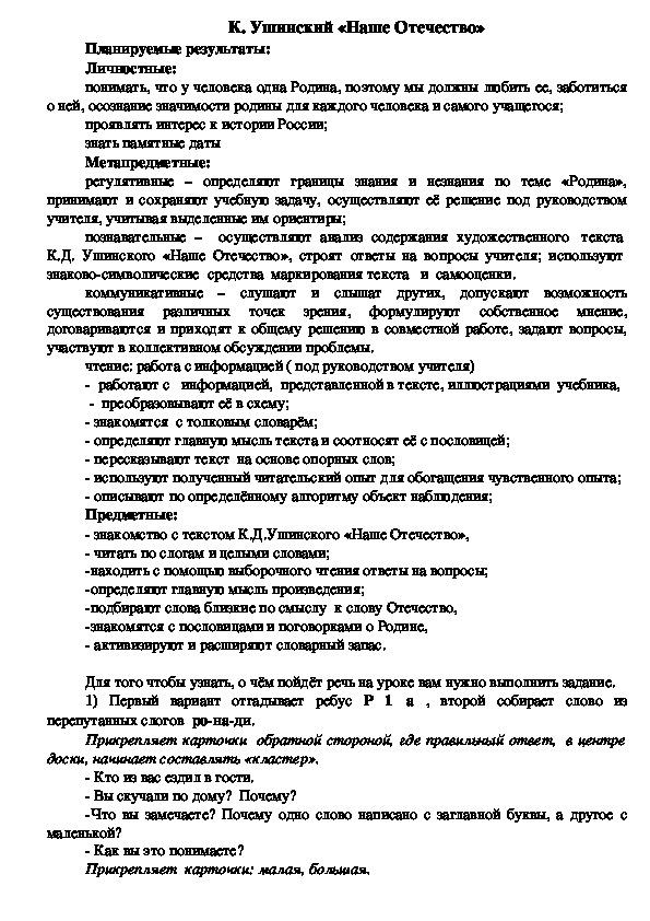 Конспект урока по литературному чтению К. Ушинский «Наше Отечество»