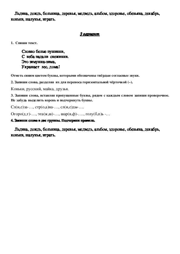 Проверочные работы по русскому языку для 2 класса