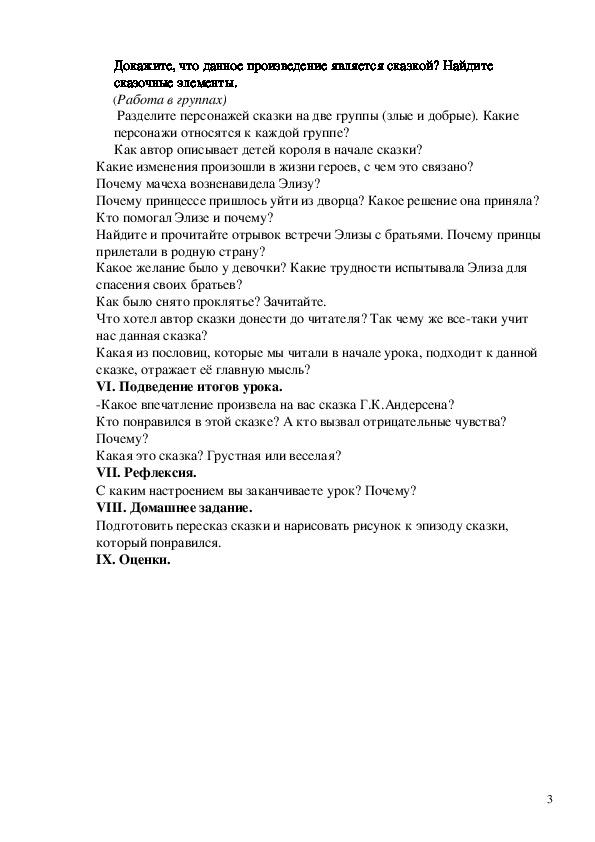 """Конспект урока по литературному чтению """"Г.Х.Андерсен """"Дикие лебеди"""" (4 класс)"""