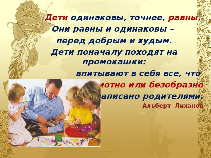 """""""Ребенок учится тому - что видит у себя в дому"""".  Презентация родительского собрания."""