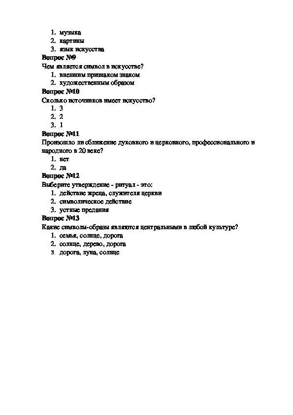 """Тест """"Искусство как универсальный способ общения"""" (8 класс, искусство)"""