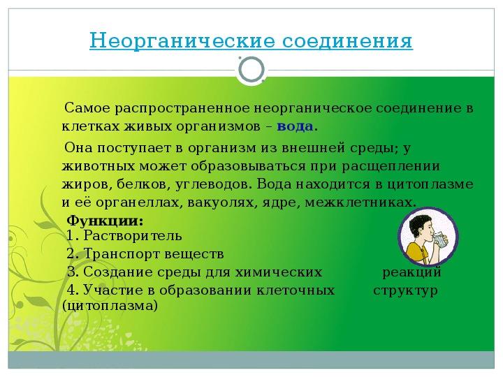 """Презентация по биологии на тему """"Химический состав клетки"""" (7 класс)"""