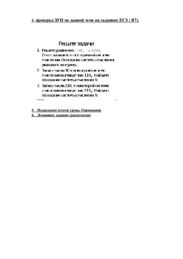 Информатика . урок 10 класс. Системы счисления в заданиях ЕГЭ